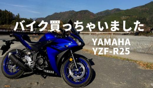 250ccのバイクを新車で買っちゃいました|YZF-R25購入にかかった費用の総額を公開!