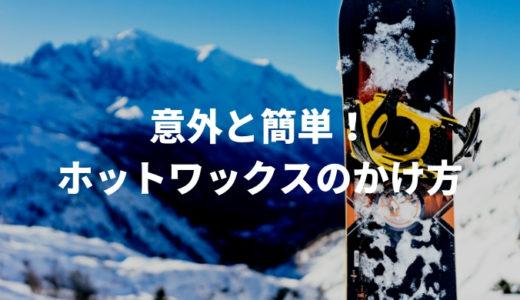 意外と簡単!ホットワックスのかけ方|スノボード・スキー