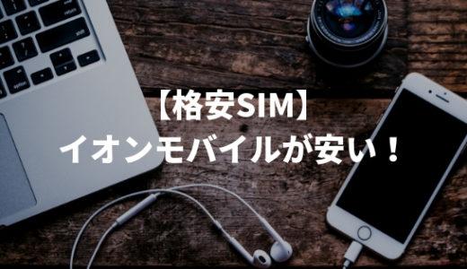 【格安SIM】イオンモバイルが安い!|近くにイオンがあるならぜひ検討を