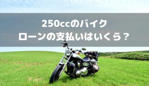 250ccのバイクを新車で買うとローンの支払いはいくら?|初めてのバイク購入!