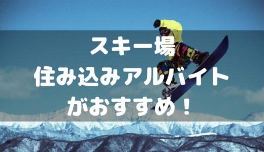 スキー場住み込みバイトがおすすめ!|リゾバは短期でもOK