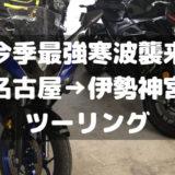 名古屋から伊勢神宮ツーリング
