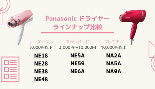 【ナノケア比較】Panasonicドライヤーナノケア10機種を価格別に比較!|コスパが一番良いのはどれ?