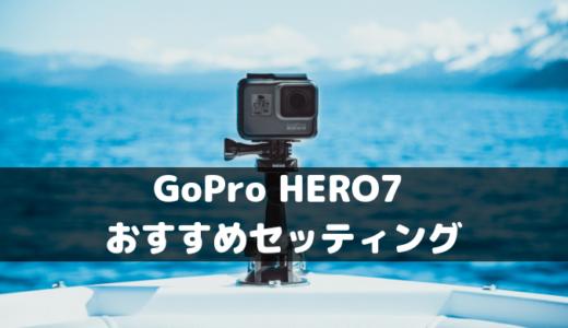 【解像度&fps】GoPro HERO7 おすすめ設定の3ポイント