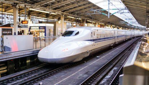 サラリーマンはエクスプレス予約を使わないと損!|東海道・山陽新幹線ユーザー必見