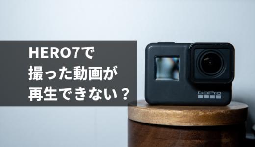 GoPro HERO7で撮った動画が再生できない??原因と対処法