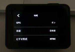GoPro HERO7 地域設定画面