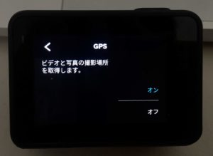GoPro HERO7 GPS設定画面