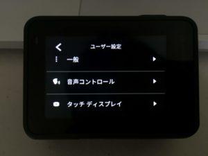 GoPro HERO7 ユーザー設定画面