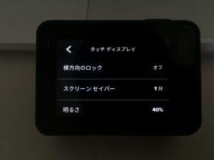 GoPro HERO7 タッチディスプレイ設定画面