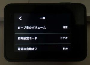 GoPro HERO7 一般設定画面