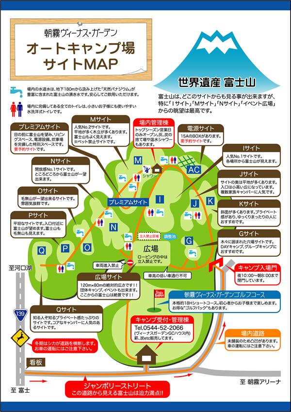 朝霧ジャンボリーキャンプ場サイトMAP