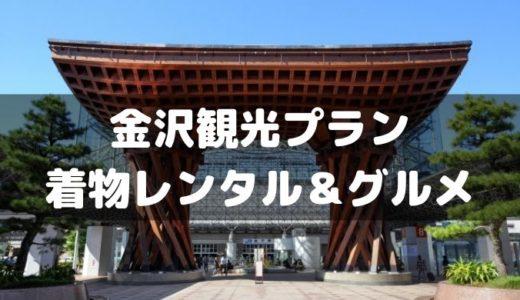 金沢で着物レンタルとグルメを楽しむ!おすすめグルメ7選を紹介!