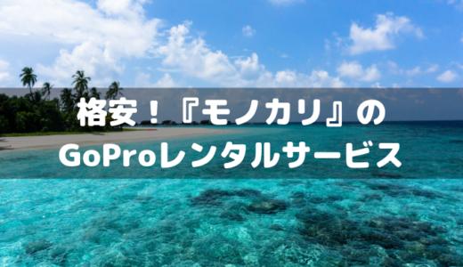 【格安】GoProレンタルで旅行の思い出を残そう!『モノカリ』のレンタルサービスがおすすめ