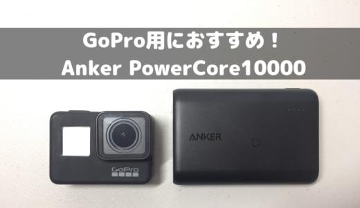 GoPro用モバイルバッテリーは格安・軽量なAnker PowerCore10000がおすすめ!