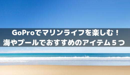 海やプールでGoPro HERO7を楽しむためのおすすめアイテム5つを紹介!