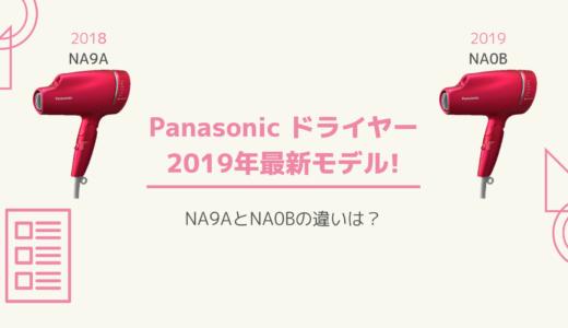 【2019年9月新発売】Panasonic次世代ドライヤーがすごい!ナノイー水分発生量が18倍に進化|NA9AとNA0Bの違い