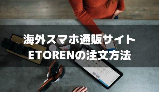 海外スマホ通販サイトETORENの注文方法|実際にSIMフリーのXperiaを購入してみた