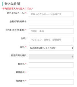発送先住所入力ページ
