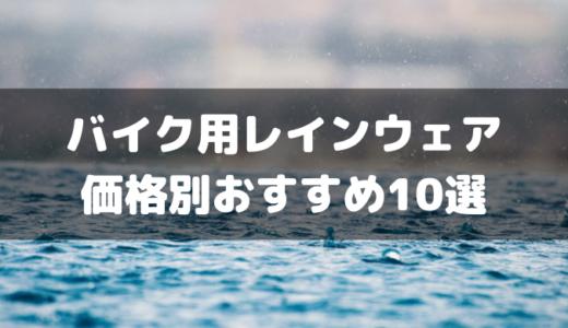 バイク用レインウェアおすすめ10選を価格別に紹介!|選び方のポイントは耐水性と透湿性(通気性)