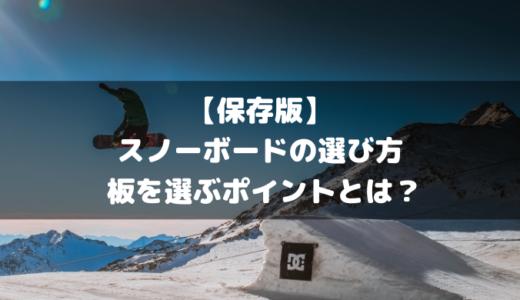 【保存版】スノーボードの選び方!初心者向け板の選び方と価格別おすすめボードを紹介