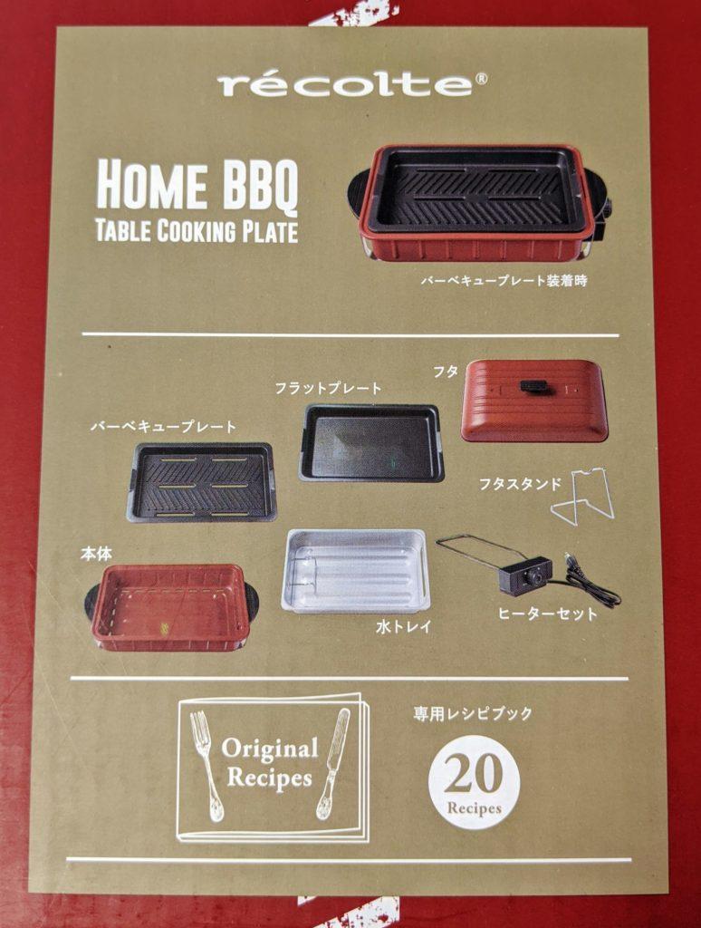 レコルト Home BBQの付属品