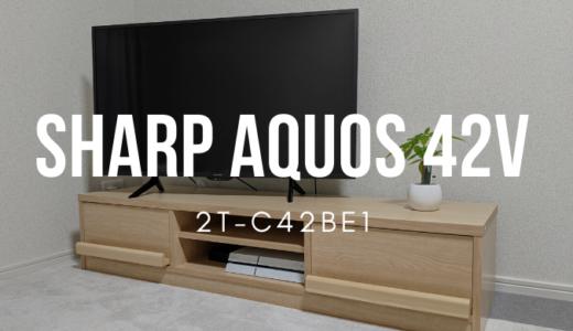 【SHARP 42V型AQUOSレビュー】シャープの2T-C42BE1が安くて二人暮らしにちょうど良いサイズ!5万円以下で買える高コスパテレビ