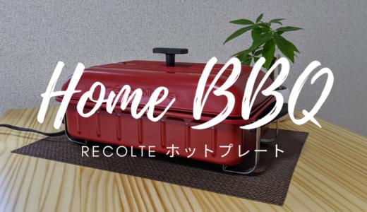 【Recolte Home BBQレビュー】丸洗いできるレコルトのコンパクトホットプレートでQOL爆上げ!お家ご飯がもっとおしゃれになるアイテム
