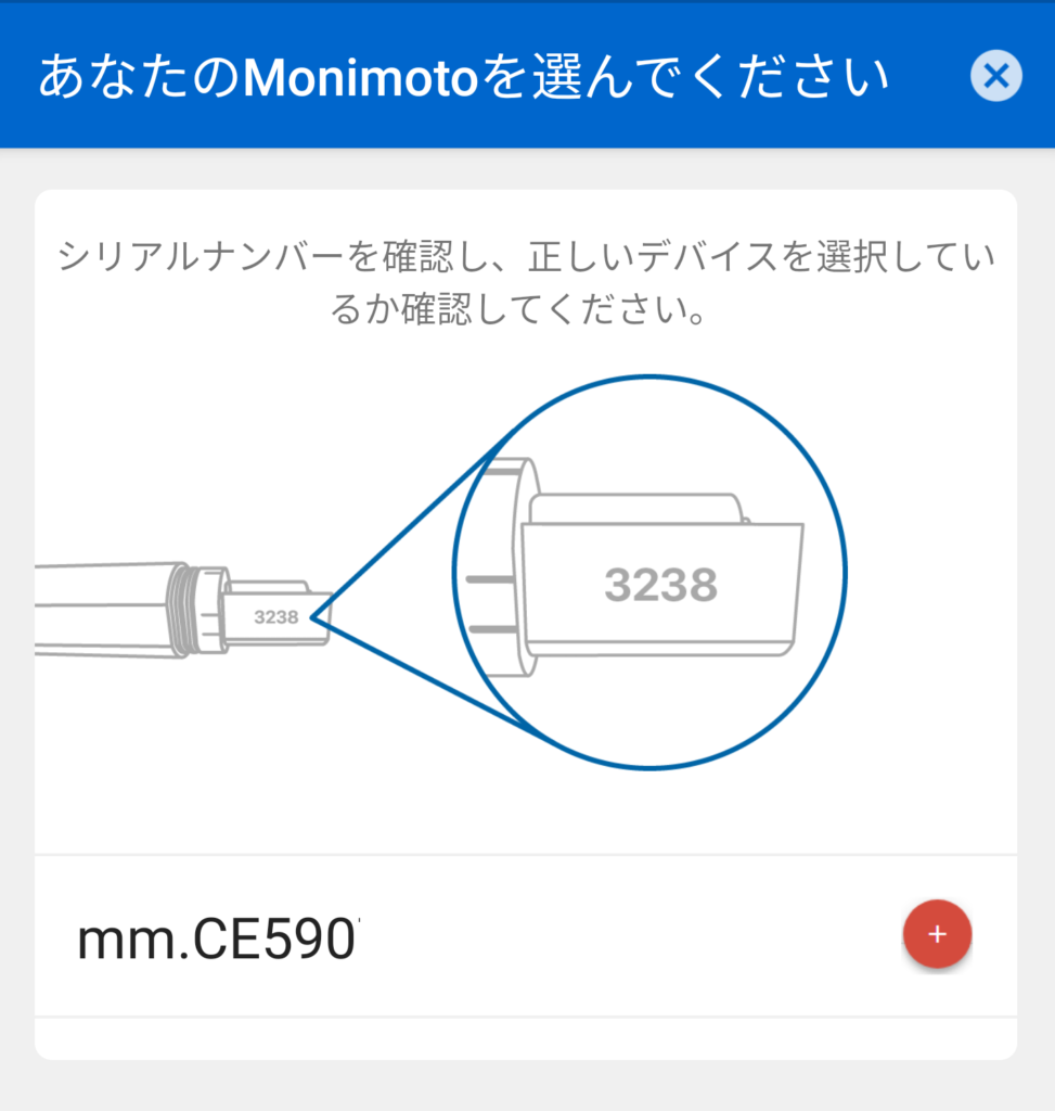 Monimotoアプリペアリング画面
