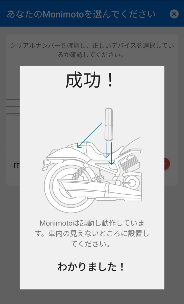 Monimotoアプリペアリング成功画面