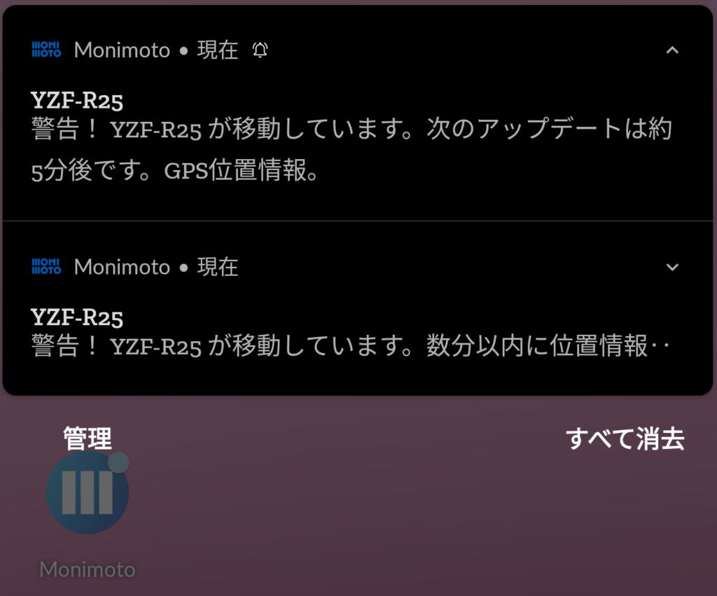 スマホのMonimotoアプリ通知