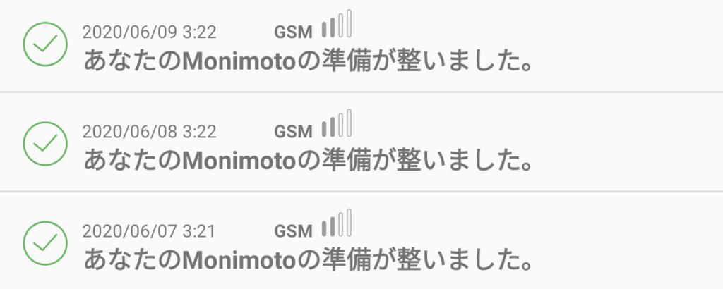Monimotoアプリの通常通知