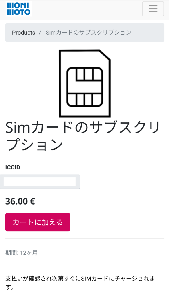 Monimoto SIMカード課金画面
