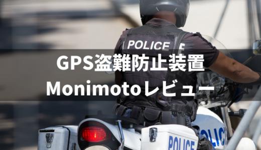 【Monimotoスマートトラッカーレビュー】追跡タイプのバイク盗難防止装置がおすすめ!配線不要で簡単に設置できるGPS発信機モニモト